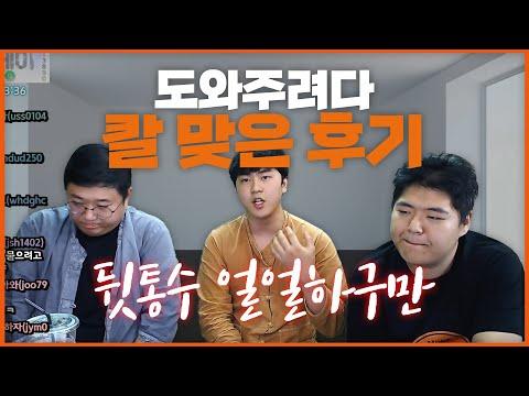 """""""도와줄려다가 뒤통수 맞은 후기"""" feat. 코트, 공혁준"""