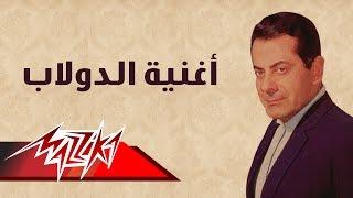 Oghneat El Dolab - Farid Al-Atrash -