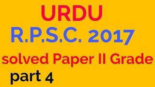 RPSC 2nd Grade Urdu   Solved Paper 2017
