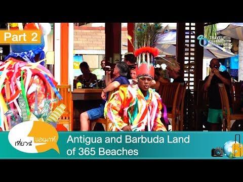 เที่ยวนี้ขอเมาท์ ตอน Antigua and Barbuda Land of 365 Beaches Ep 2
