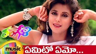 Rangeli Movie Video Songs | Emito Emo Telugu Video Song | Aamir Khan | Urmila | AR Rahman | Rangeela