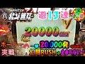 【遊13連】真・北斗無双!一撃20,000発over!幻闘RUSHは止まらない!ホーリー実戦!