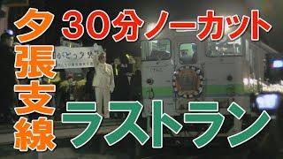 【緊急生放送】ありがとう夕張支線!最終列車のラストランを完全生放送