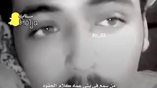 من سمع في بني عمه كلام الحقود الشاعر عبدالله بن هندي الغامدي