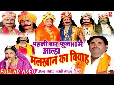 aalha -malkhan-ka-vivah- -मलखान-का-विवाह- -surjan-chaitanya- -full-hd-aalha-2019- -rathore-cassettes