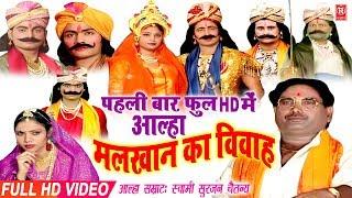 Aalha| Malkhan Ka Vivah | मलखान का विवाह | Surjan Chaitanya | Full HD Aalha 2019 | Rathore Cassettes