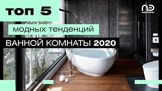 5 модных трендов в дизайне ВАННОЙ комнаты. Модны ли джунгли в ванной комнате.