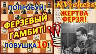 Тайманов и Жертва ФЕРЗЯ! ♕ Ферзевый гамбит ♔ Шахматы и Шахматные ЛОВУШКИ! 🎆