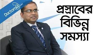 প্রস্রাবের সমস্যা ও সমাধান - Urinary Problems in Bangla-প্রস্রাবের থলিতে ইনফেকশন-health tips bangla