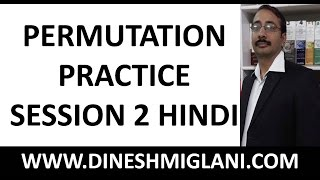 PERMUTATION COMBINATION PRACTICE SESSION 2 IN HINDI BY DINESH MIGLANI SIR
