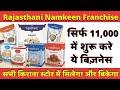 Namkeen Franchise In 11000 Only  | Rajasthani Namkeen Distributorship Business | Namkeen Dealership