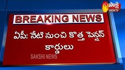 Good News: New Pension Cards Distribution Starts From Today in AP | Volunteers | Sakshi TV