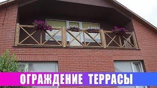 видео Деревянные перила для балкона своими руками: установка ограждений
