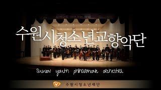수원시청소년교향악단 연주회 영상