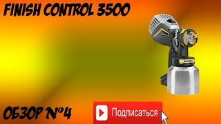 Обзор №4 FinishControl 3500