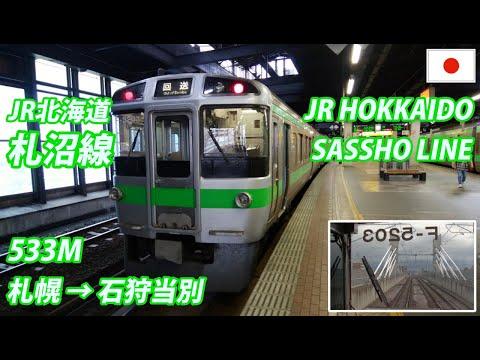 札沼線 (学園都市線) 721系普通 札幌発石狩当別行 全区間 SASSHO LINE in Electric Section
