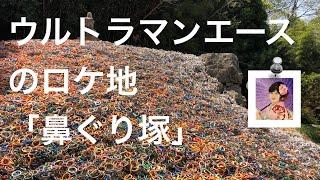 岡山観光「鼻ぐり塚」のお散歩動画 詳しい記事は とっきー「旅の思い出...