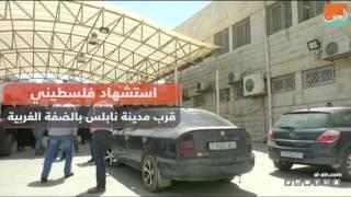 الضفة الغربية.. استشهاد فلسطيني برصاص مستوطن