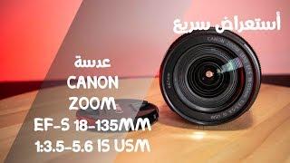 #003 | عدسة مميزة من كانون CANON ZooM lens EF-S 18-135mm