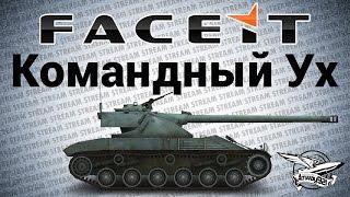 Стрим - Командный Ух на FACEIT.com