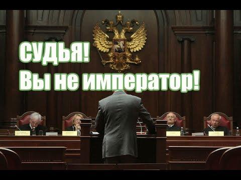 Судья вы не император! Видеозапись в суде - эффективное противодействие коррупции! Григорьева модокп