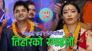 Pashupati Sharma's Tihar Song 2075 |Tiharko Ramailo तिहारको रमाइलो ||  Devi Gharti