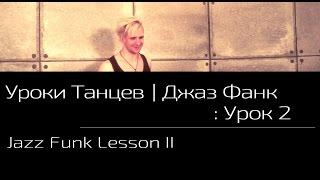 УРОКИ ТАНЦЕВ Джаз Фанк — видео урок 2 | Jazz Funk Lesson 2
