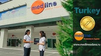 Частная клиника Медлайн Адана - Клиника европейского уровня.