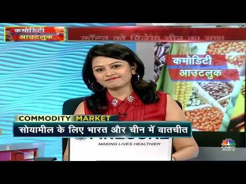 Commodity Outlook | Soybean And Cotton | सोयामील के लिए भारत और चीन में बातचीत | Punjab Kesari