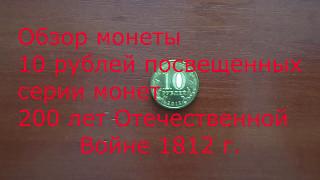 Обзор монеты 10 рублей посвященной 200 летию Отечественной Войне 1812 г