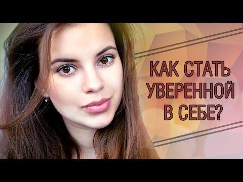 Как стать уверенной в себе девушкой? МОИ СОВЕТЫ