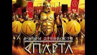 Войны древности спарта #9