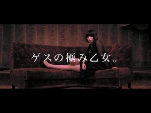 """ゲスの極み乙女。""""ドレスを脱げ"""" (Official Music Video)"""
