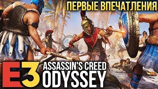 Assassin's Creed Odyssey - Первые подробности и впечатления I E3 2018