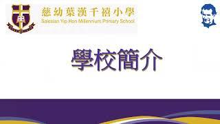 Publication Date: 2021-09-02 | Video Title: 2122 學校簡介_慈幼葉漢千禧小學