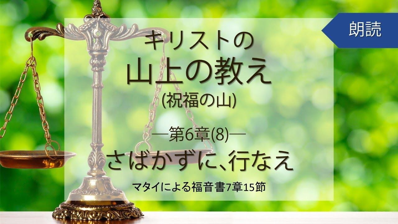 【朗読】キリストの山上の教え(祝福の山) 第6章(8)ーさばかずに、行なえーマタイによる福音書7章15節