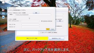 OpenFileBackupの紹介とつかいかた
