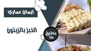 الخبز بالزيتون - ايمان عماري