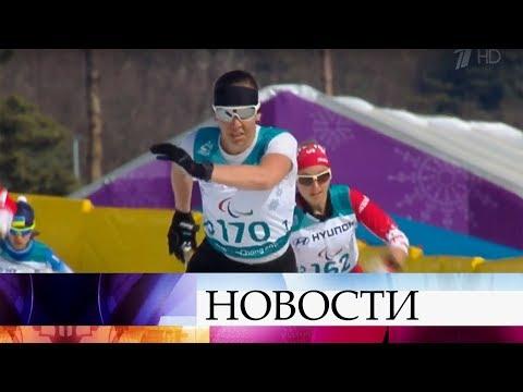 Анна Миленина принесла России шестую золотую медаль на Паралимпиаде в Пхенчхане. - Смотреть видео онлайн