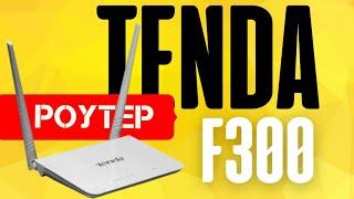 WiFi-роутер Tenda F300 — дешево и сердито? Обзор