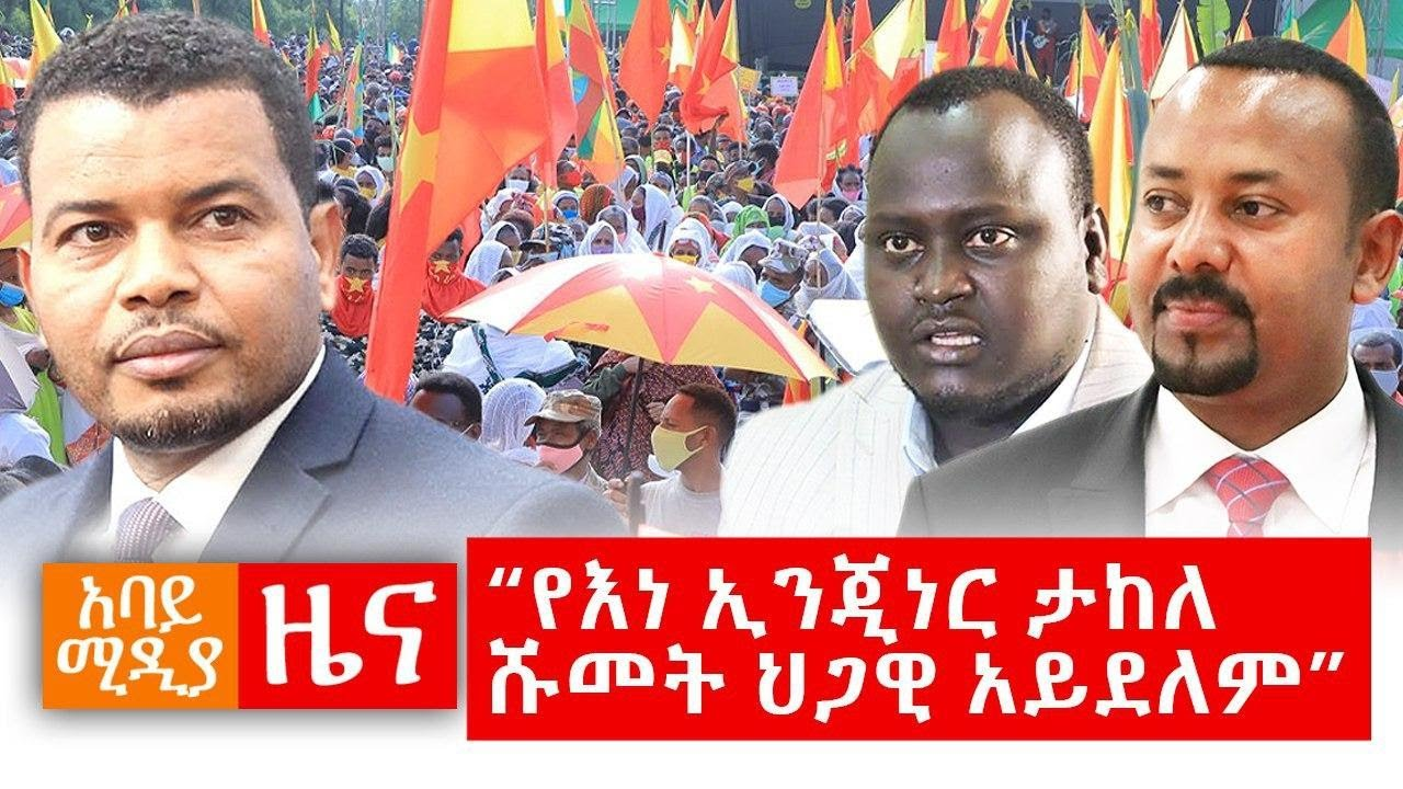 Abbay Media Daily News / september 16, 2020 / አባይ ሚዲያ ዕለታዊ ዜና / Ethiopia News Today