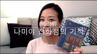 I 책리뷰 I 나미야 잡화점의 기적