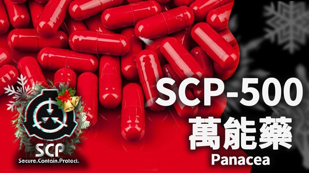 SCP Foundation SCP 基金會 SCP-500 - 萬能藥 Panacea (粵) - YouTube