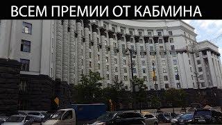 Гражданам Украины выдадут премии за экономию