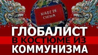 Китай скрывает свои истинные цели. Д. Перетолчин, А. Попов