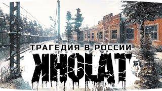 ЗАГАДКА САМОЙ СТРАШНОЙ ТРАГЕДИИ В РОССИИ ● KHOLAT