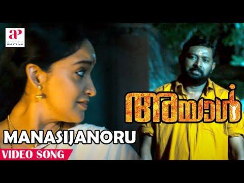 Ayal Movie Scenes | Manasijanoru Song | Lal | Lena | Mohan Sithara