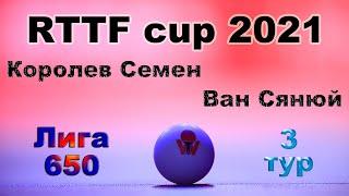 Королев Семен ⚡ Ван Сянюй 🏓 RTTF cup 2021 - Лига 650 🏓 3 тур / 25.07.21 🎤 Зоненко Валерий
