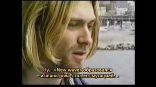 �������� ���� Курт Кобейн - с гранжем пора завязывать (Rus Sub) / Kurt Cobain: I'm tired of grunge ������