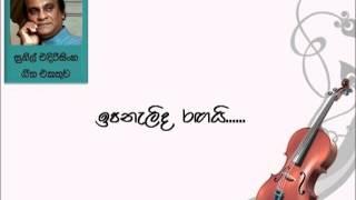 ipanalida-ragai-sunil-edirisinghe-nanda-malani-sinhala-mp3-songs